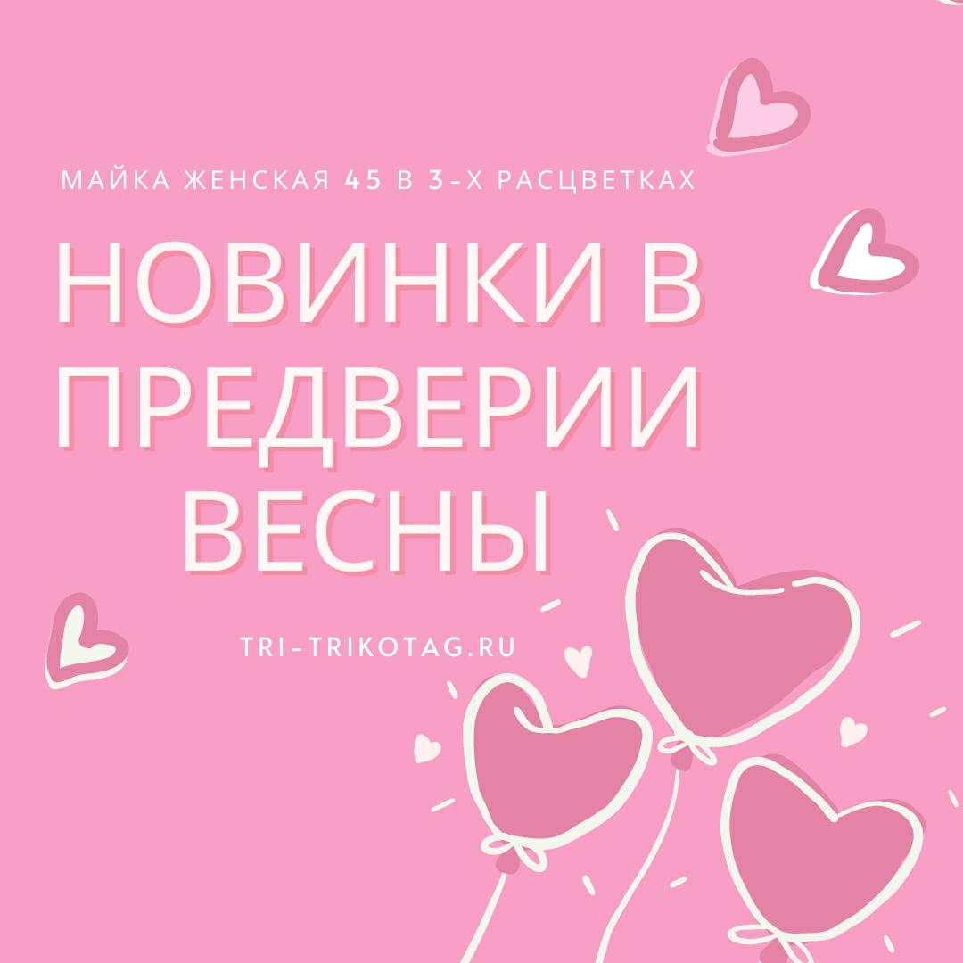 Майка_45